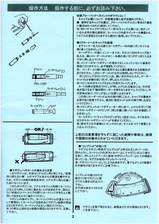 Tanio Koba M4 Instruction Manual A_page11