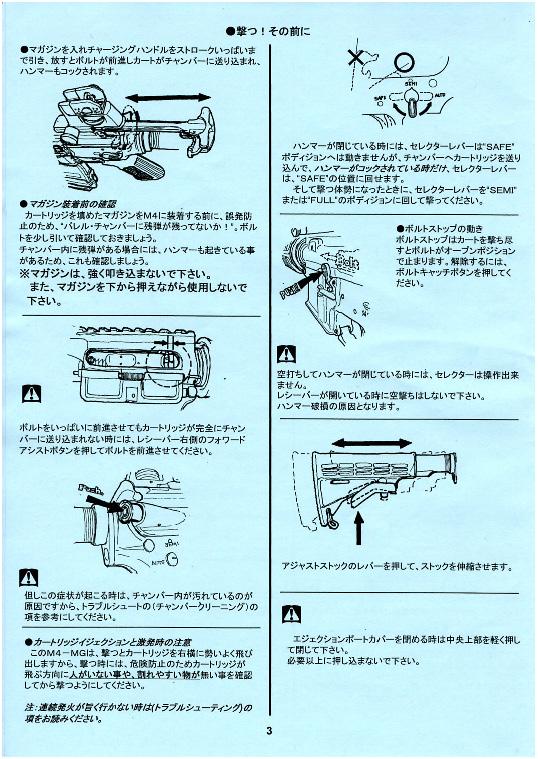 Tanio Koba M4 Instruction Manual A_page12