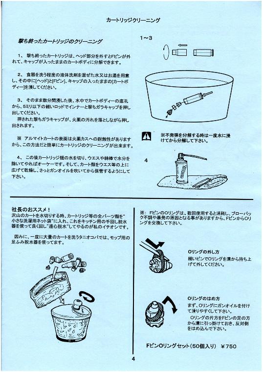 Tanio Koba M4 Instruction Manual A_page13