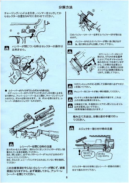 Tanio Koba M4 Instruction Manual A_page14