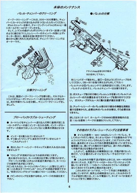 Tanio Koba M4 Instruction Manual A_page16