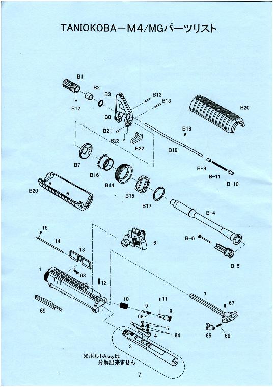Tanio Koba M4 Instruction Manual A_page17