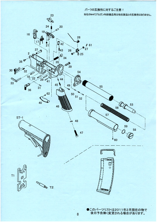 Tanio Koba M4 Instruction Manual A_page18