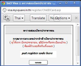 Register code for register new account  22211
