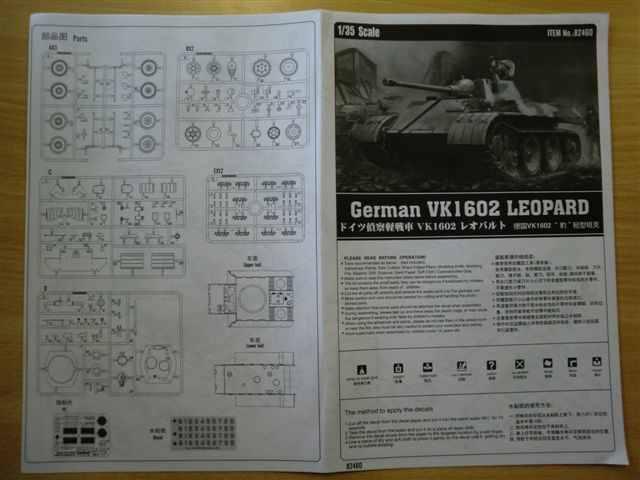German VK1602 Leopard 64396210