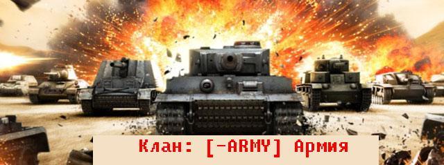 [-ARMY] Армия