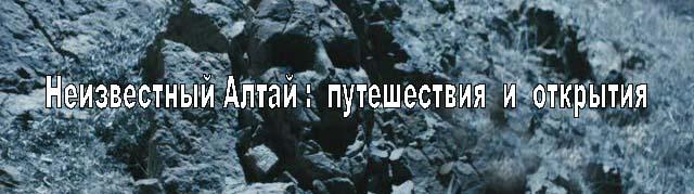 Неизвестный Алтай
