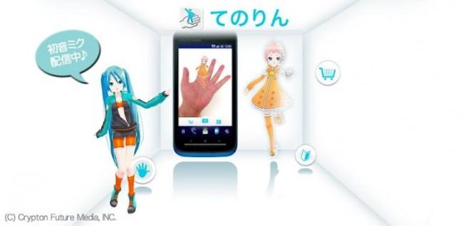¿Eres fan de Vocaloid? !Ahora puedes hacer que Hatsune Miku baile en tu mano! App-ha10