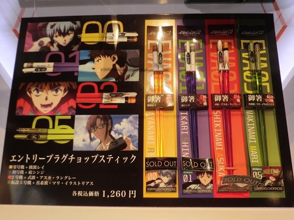 """Una mirada a la """"Evangelion Store Tokyo-01″ – Parte 2 Evange36"""