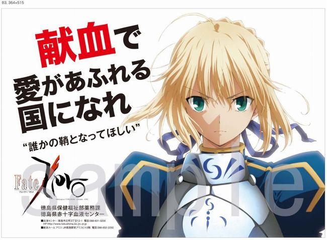 """Daran posters con Saber de """"Fate/Zero"""" para donadores de Sangre Fate-z10"""