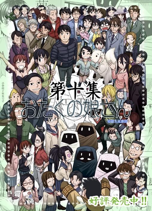 "Reseña Manga: ""Otaku no Musume San"" por Hyrule32 Otaku-17"