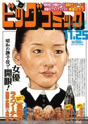 """Fallece """"Shüichi Higurashi"""", ilustrador de la revista """"Big Comic"""" Screen11"""