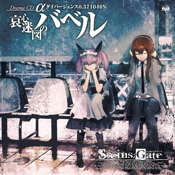 "La historia ""Steins;Gate Aishin Meizu no Babel"" se adaptará al Manga Steins10"
