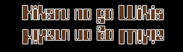 [H4 Wiki] Hikaru no go / Kì thủ cờ vây Untitl19