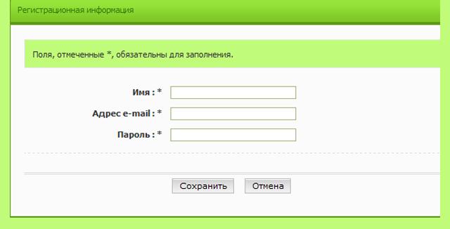 Как правильно зарегистрироваться на форуме? 310