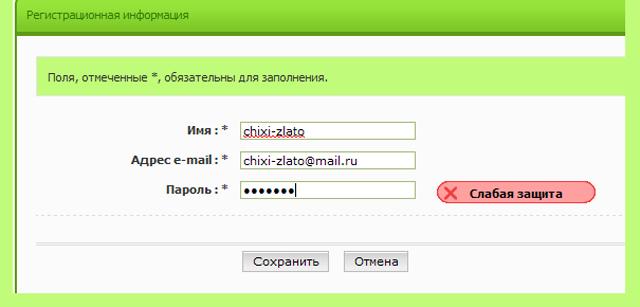 Как правильно зарегистрироваться на форуме? 410