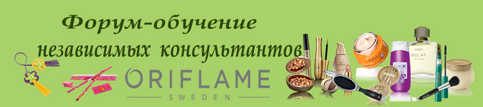 Анкета для  Wellness by Oriflame Ndddnd10