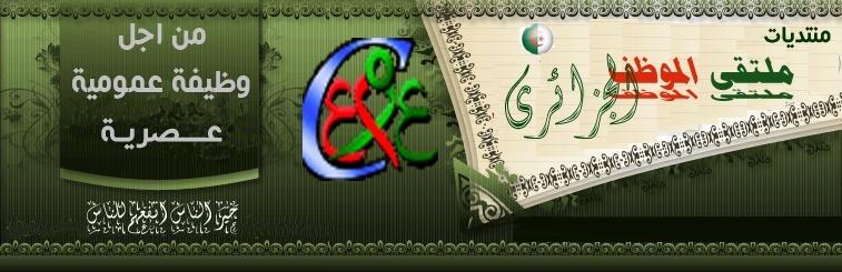 منتدى ملتقى الموظف الجزائري، جديد مسابقات الوظيف العمومي الجزائري فيفري مارس أفريل ماي جوان 2015