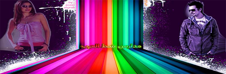 منتديات مدارس شط العرب