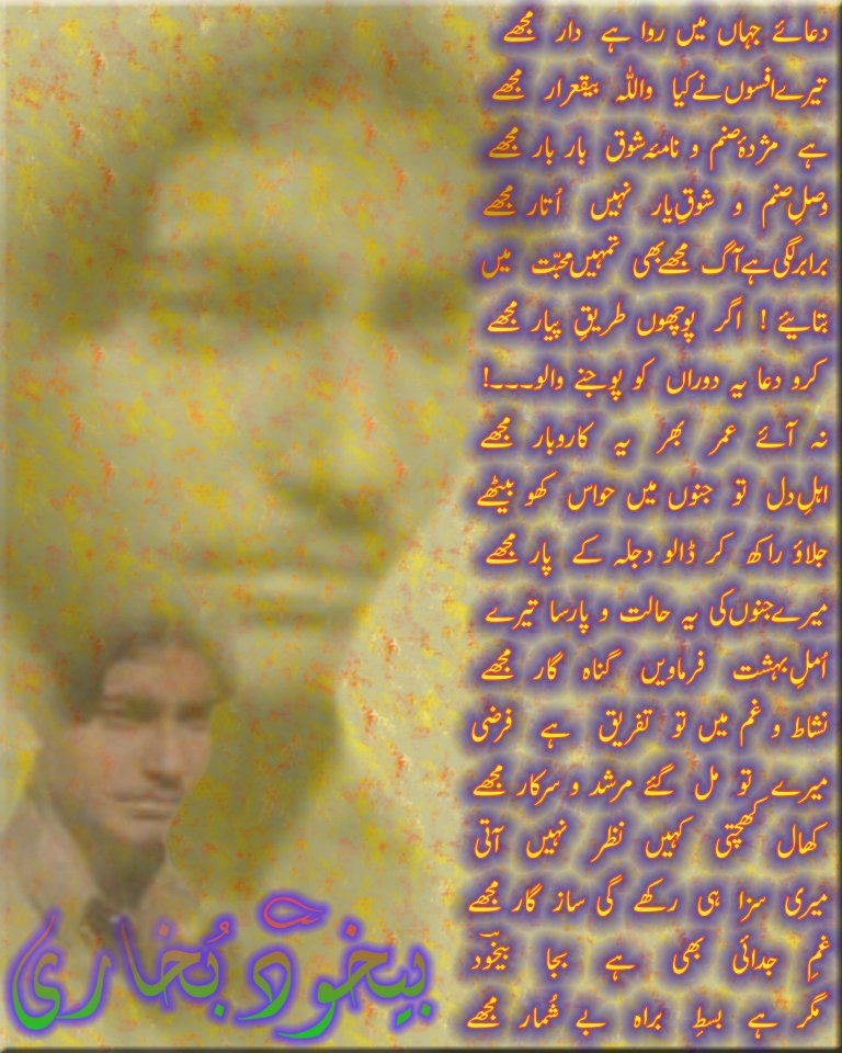 Mera Kuch Muntakhib Qallam 610