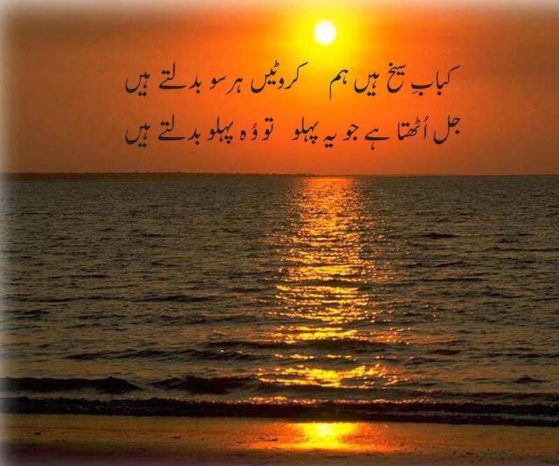Shoraa Karram Ka Qallam E Khaas H10