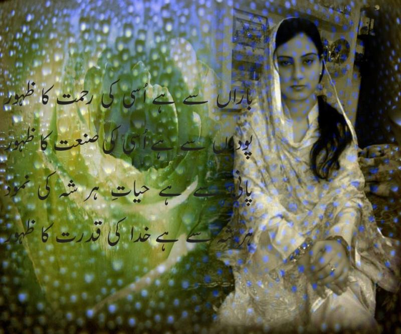 Shoraa Karram Ka Qallam E Khaas I10
