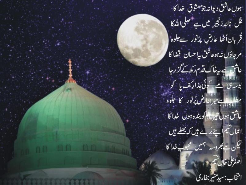 Aik Azeem Naat By Naseem Dehlvi Naat10