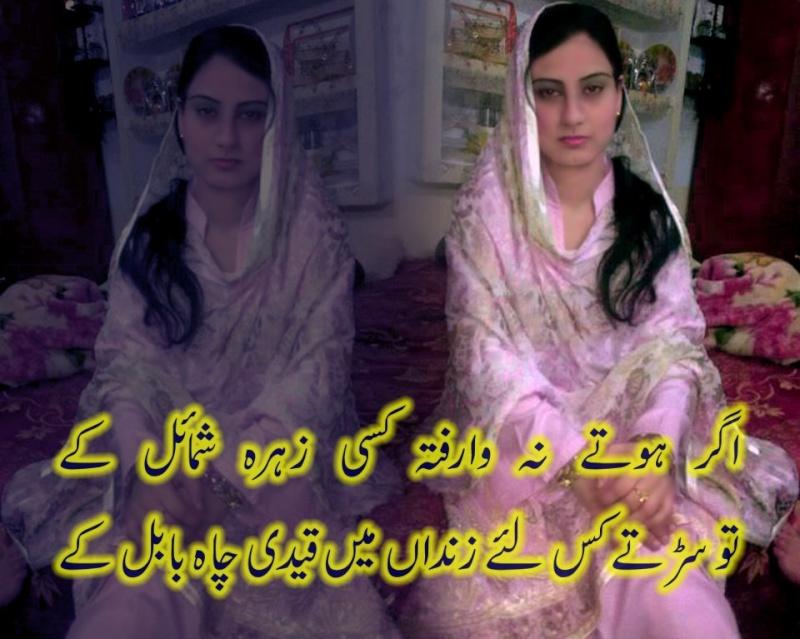 Shoraa Karram Ka Qallam E Khaas O10