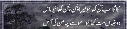 Shoraa Karram Ka Qallam E Khaas R10