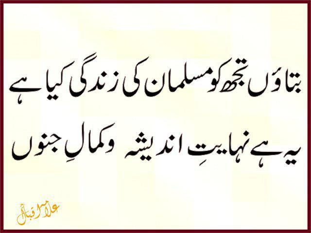 Shoraa Karram Ka Qallam E Khaas W10