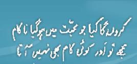Shoraa Karram Ka Qallam E Khaas Y10