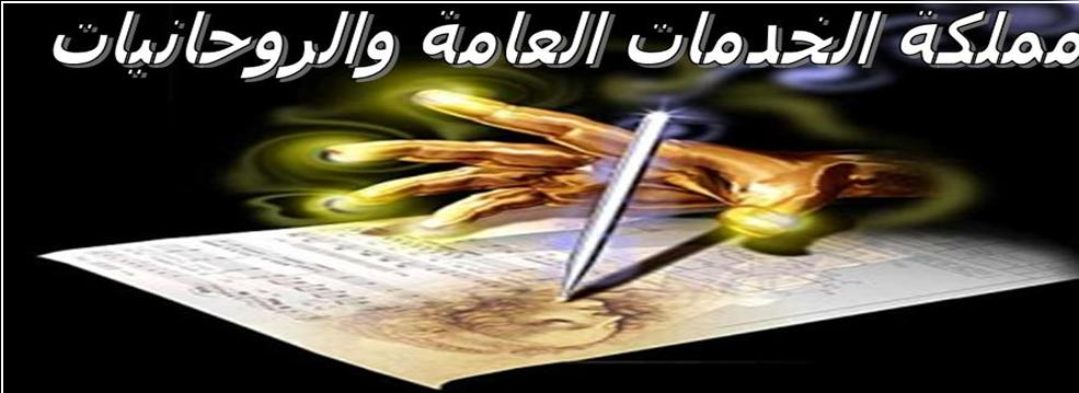 مملكة الشيخة الروحانية المغربية أم إحسان 0033751144626