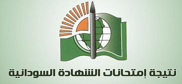 نتيجة الشهادة السودانية 2019