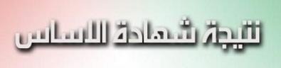 نتيجة الشهادة السودانية بإدخال رقم الجلوس 2021