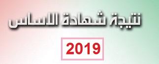 نتيجة امتحانات شهادة الأساس 2019 في السودان