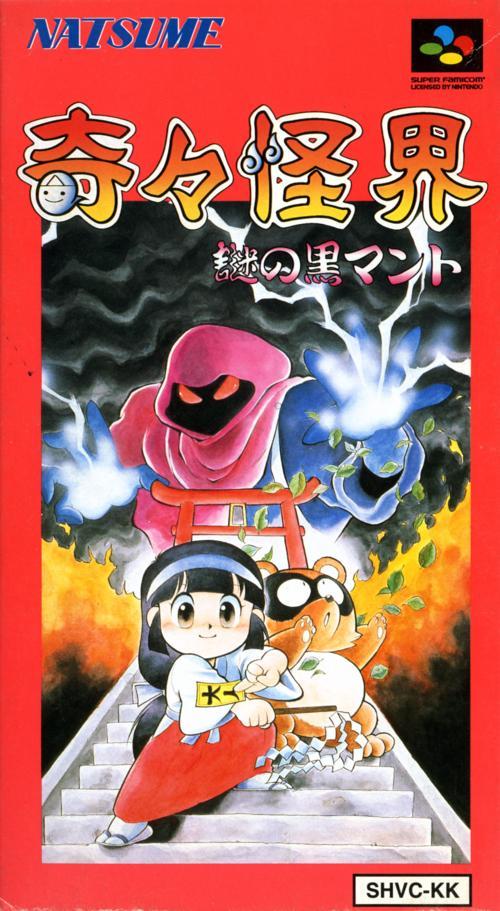 Les plus beaux visuels de boite Super famicom / Super Nintendo Kikika10