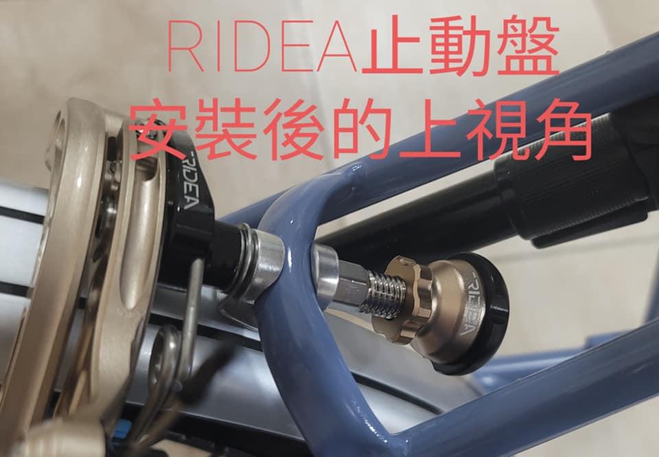 Ridea Bicycle Components - Page 14 Ridea311