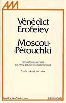 Venedikt Vassilievitch Erofeïev Moscou10