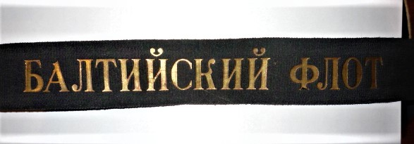 bachi URSS P1110610