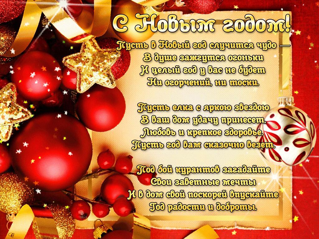 С новым годом! God1910