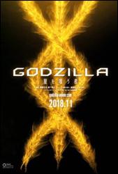 OTOÑO 2018: ANIMES DESTACADOS Godzil10