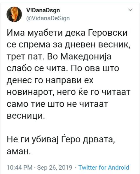Фрфљо лажгото Img_2047