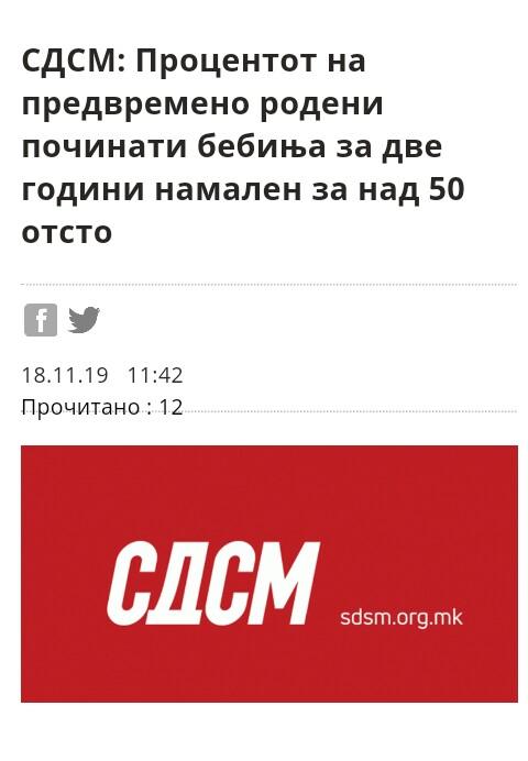 Браво за СДСМ, така се сака Македонија - Page 3 Img_2066