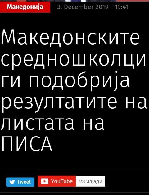 Браво за СДСМ, така се сака Македонија - Page 5 Img_2094