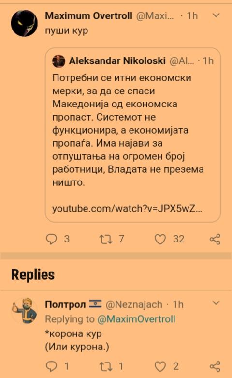 ПОЛИТИЧКИ ТВИТОВИ - Page 30 Img_2312