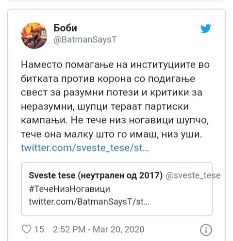 ЛУДАЦИТЕ од ВРО - ДПНЕ Img_2316