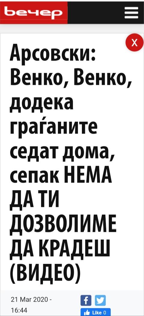 ЛУДАЦИТЕ од ВРО - ДПНЕ - Page 2 Img_2322