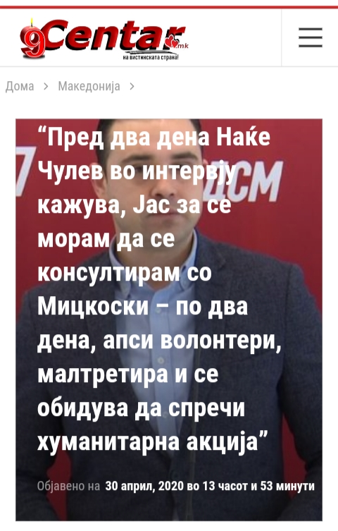 ЛУДАЦИТЕ од ВРО - ДПНЕ - Page 4 Img_2432