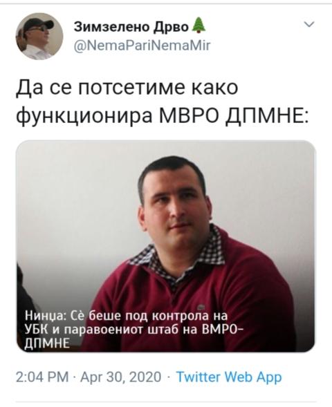 ЛУДАЦИТЕ од ВРО - ДПНЕ - Page 4 Img_2436