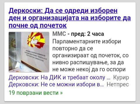 ЛУДАЦИТЕ од ВРО - ДПНЕ - Page 4 Img_2439